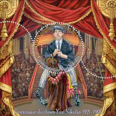 CENTENARY OF CLOWN YURI NIKULIN